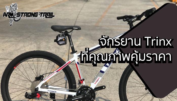 จักรยาน Trinx ที่คุณภาพคุ้มราคา