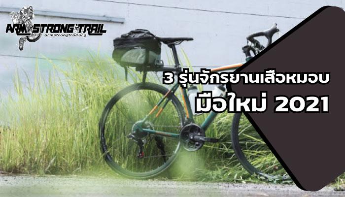 3 รุ่นจักรยานเสือหมอบ มือใหม่ 2021