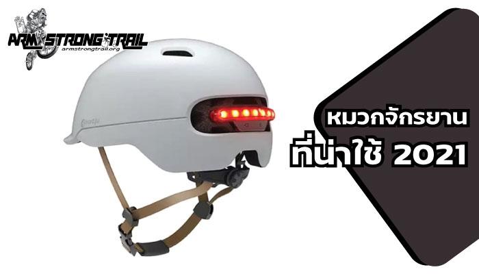 หมวกจักรยาน ที่น่าใช้ 2021