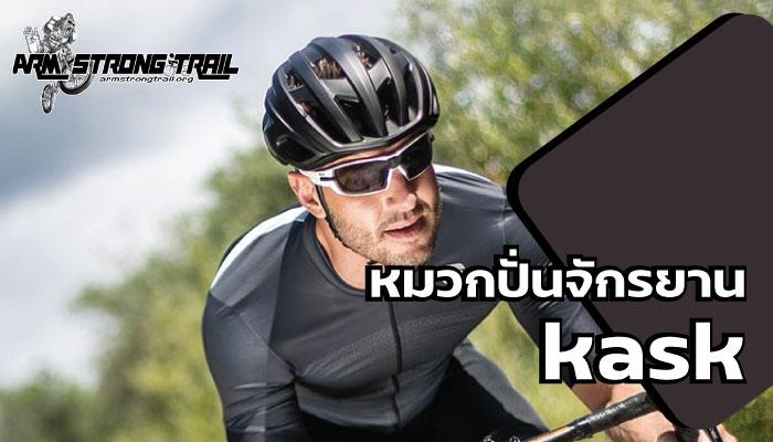 หมวกปั่นจักรยาน kask