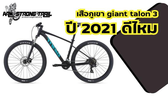 เสือภูเขา giant talon 3 ปี 2021