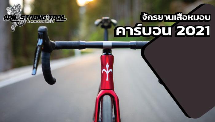 จักรยานเสือหมอบคาร์บอน 2021