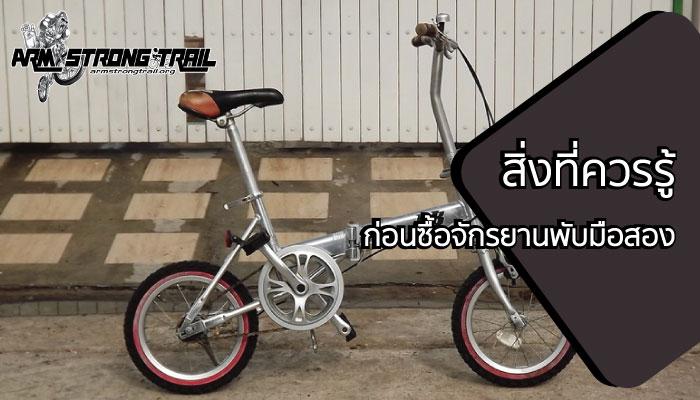 สิ่งที่ควรรู้ก่อนซื้อจักรยานพับมือสอง