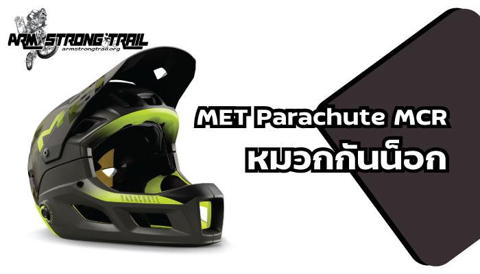 MET Parachute MCR หมวกกันน็อก
