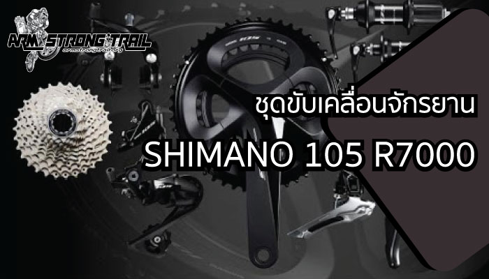 ชุดขับเคลื่อนจักรยาน SHIMANO 105 R7000