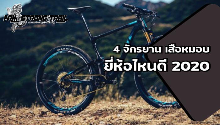 4 จักรยาน เสือหมอบ ยี่ห้อไหนดี 2020