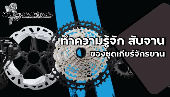 ทำความรู้จัก สับจาน ของชุดเกียร์จักรยาน