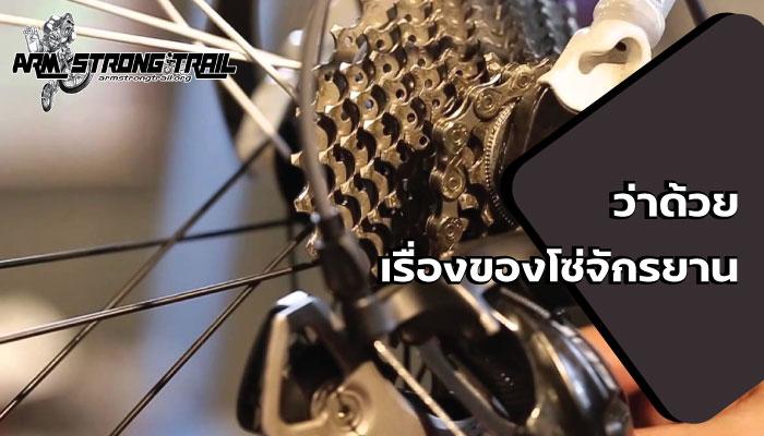 ว่าด้วย เรื่องของโซ่จักรยาน แนะนำนักปั่นมือใหม่