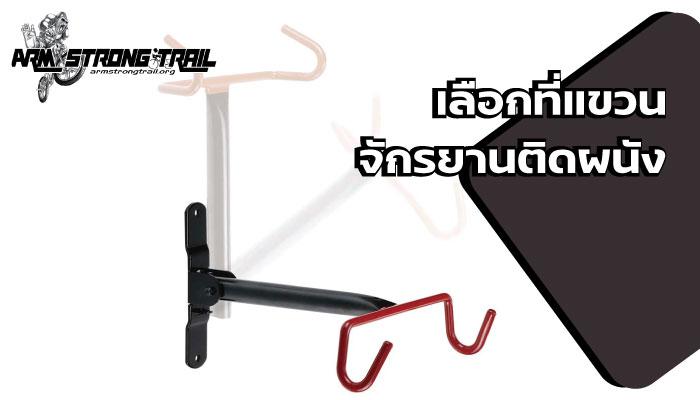 เคล็ดลับ ในการเลือกที่แขวน จักรยานติดผนัง