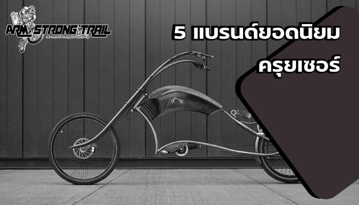 5 แบรนด์ยอดนิยม สำหรับจักรยานครุยเซอร์
