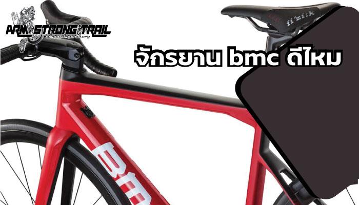 จักรยานแบรนด์ bmc ดีไหม