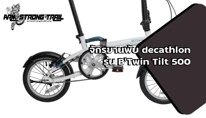 จักรยานพับ decathlon รุ่น B'Twin Tilt 500