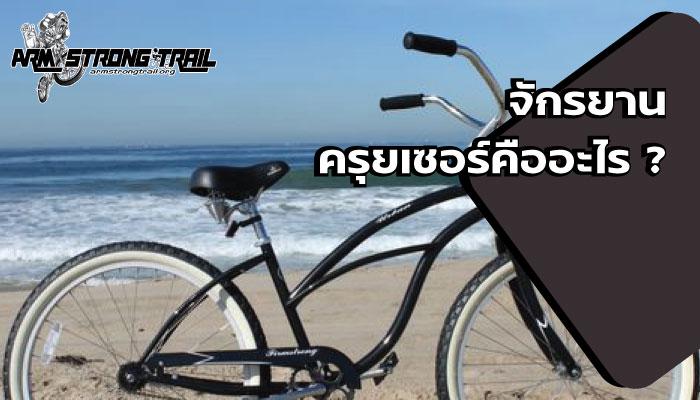 จักรยาน ครุยเซอร์คืออะไร ?