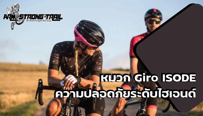 หมวก Giro ISODE ความปลอดภัยระดับไฮเอนด์