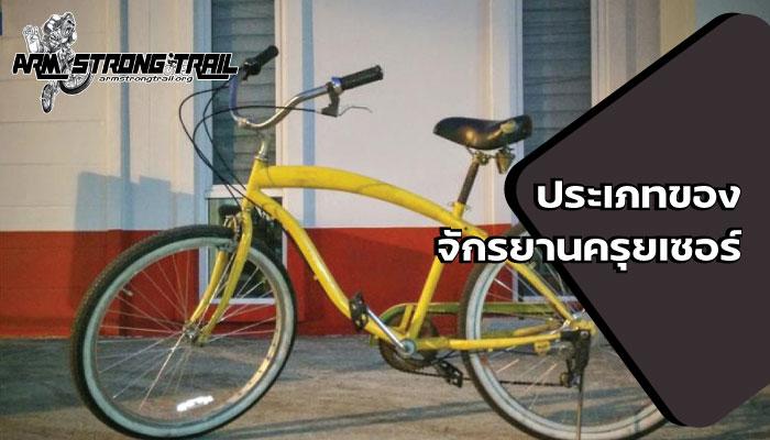 ประเภทของ จักรยานครุยเซอร์