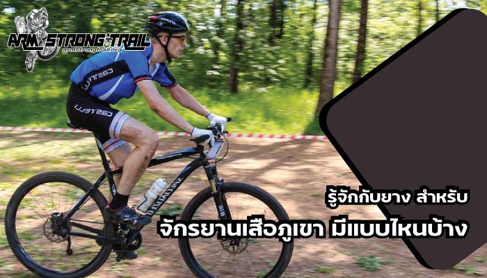 รู้จักกับยาง สำหรับ จักรยานเสือภูเขา มีแบบไหนบ้าง