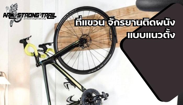 ที่แขวน จักรยานติดผนัง แบบแนวตั้ง