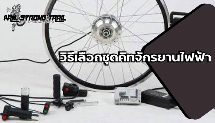 วิธีเลือกชุดมอเตอร์ของชุดคิทจักรยานไฟฟ้า