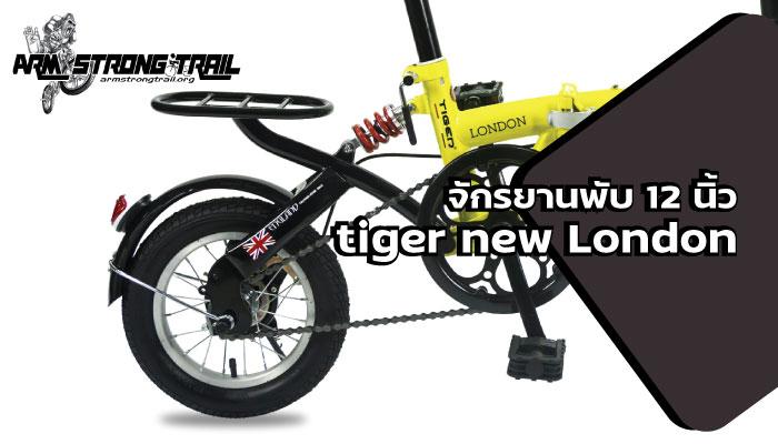 จักรยานพับ 12 นิ้ว tiger new London