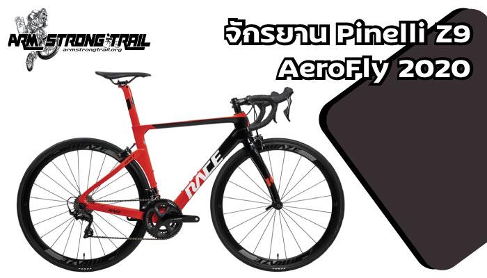 ทำความรู้จัก จักรยาน Pinelli Z9 AeroFly 2020