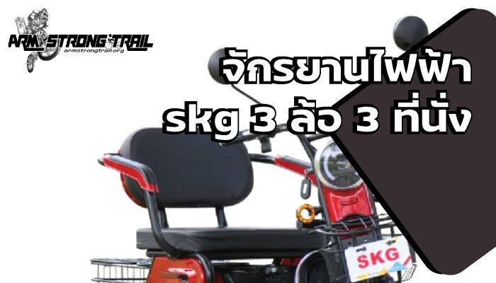 จักรยานไฟฟ้า skg 3 ล้อ 3 ที่นั่ง