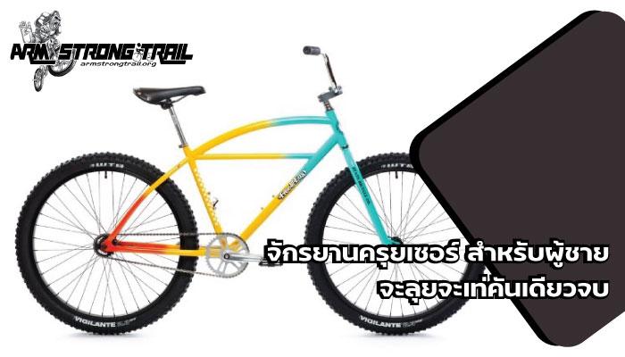 จักรยานครุยเซอร์ สำหรับผู้ชาย จะลุยจะเท่คันเดียวจบ