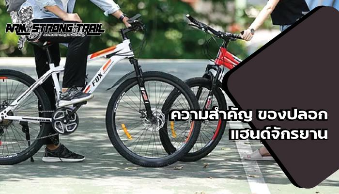 ความสำคัญ ของปลอก แฮนด์จักรยาน