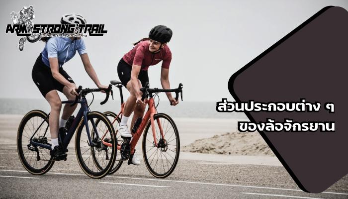 ส่วนประกอบต่าง ๆ ของ ล้อจักรยาน