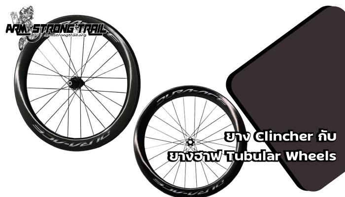 ยาง Clincher กับยางฮาฟ Tubular Wheels