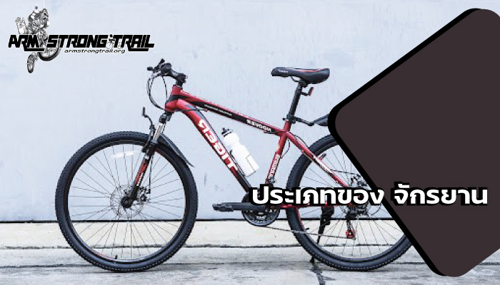 ประเภทของ จักรยาน