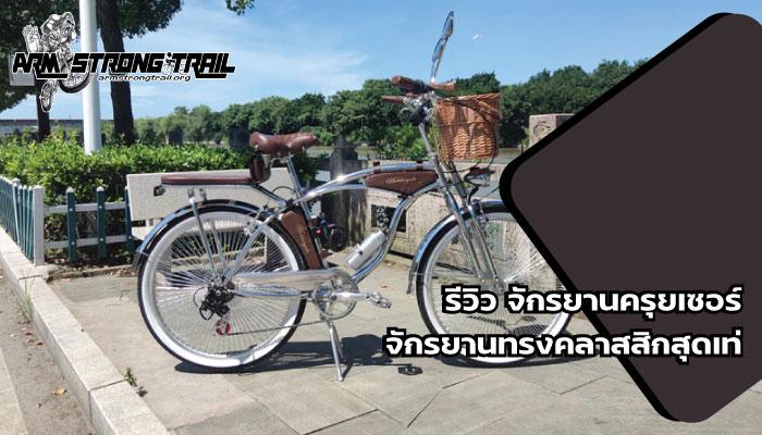 รีวิว จักรยานครุยเซอร์ จักรยานทรงคลาสสิกสุดเท่