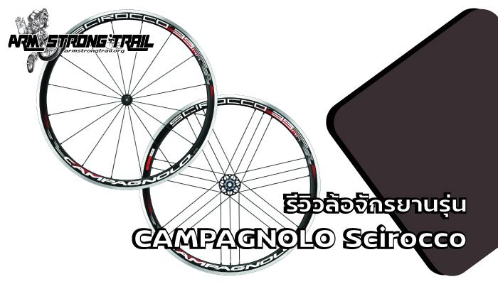 รีวิวล้อจักรยานรุ่น CAMPAGNOLO Scirocco