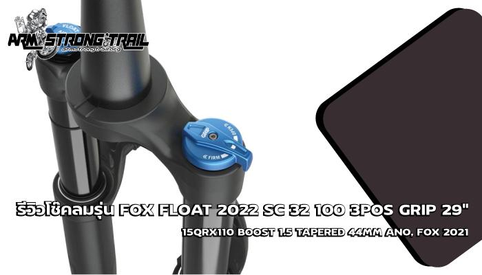 """โช๊คลม FOX FLOAT 2022 SC 32 100 3POS GRIP 29"""""""