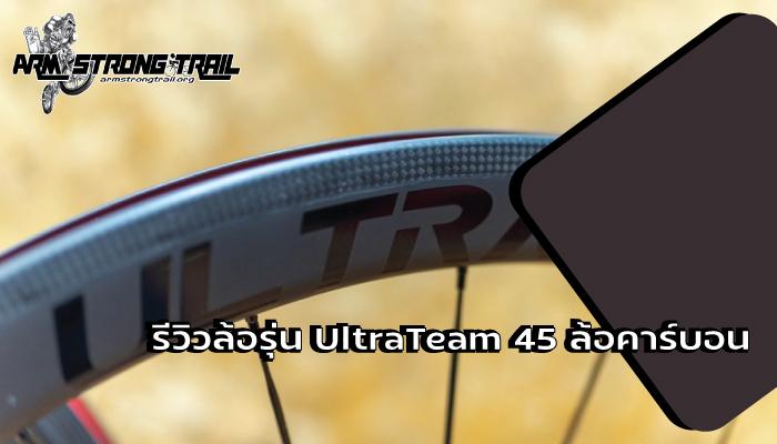 รีวิวล้อรุ่น UltraTeam 45 ล้อคาร์บอน