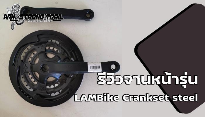 รีวิวจานหน้ารุ่น LAMBike Crankset steel