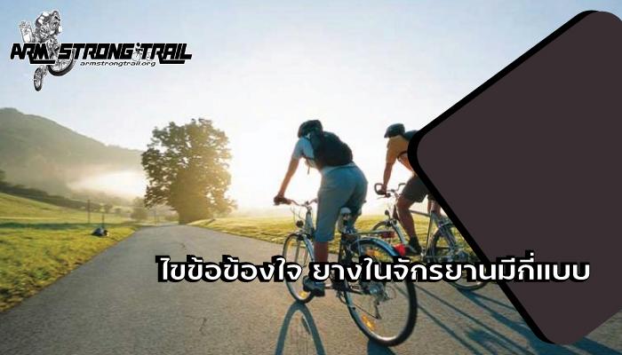 ไขข้อข้องใจ ยางในจักรยานมีกี่แบบ