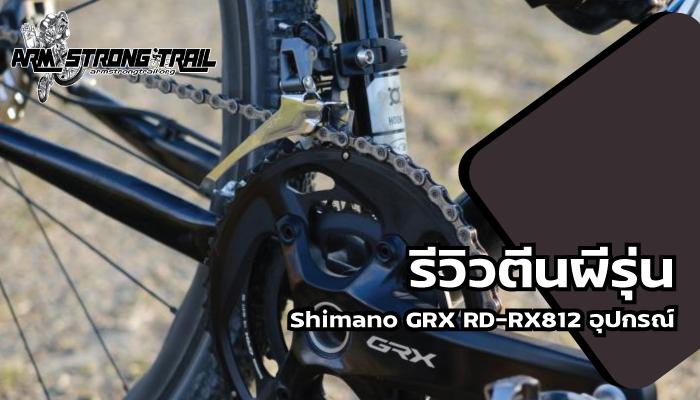 รีวิวตีนผีรุ่น Shimano GRX RD-RX812 อุปกรณ์