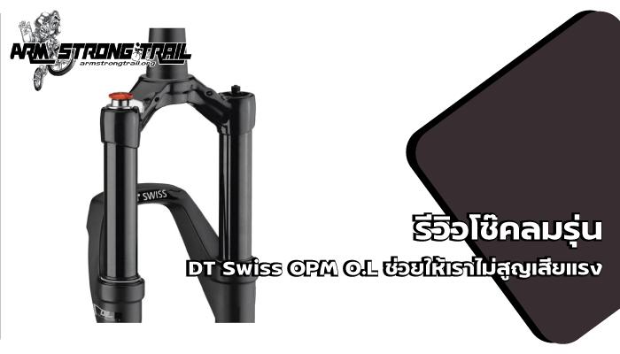 รีวิวโช๊คลมรุ่น DT Swiss OPM O.L ช่วยให้เราไม่สูญเสียแรง