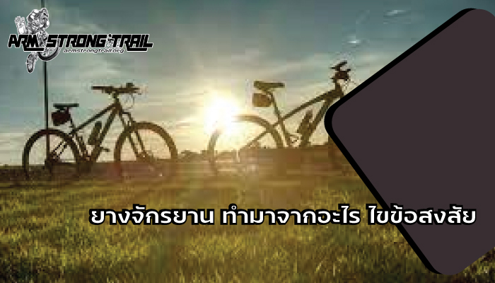ยางจักรยาน ทำมาจากอะไร ไขข้อสงสัย