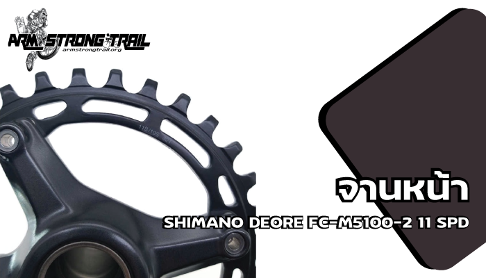 จานหน้า SHIMANO DEORE FC-M5100-2 11 SPD